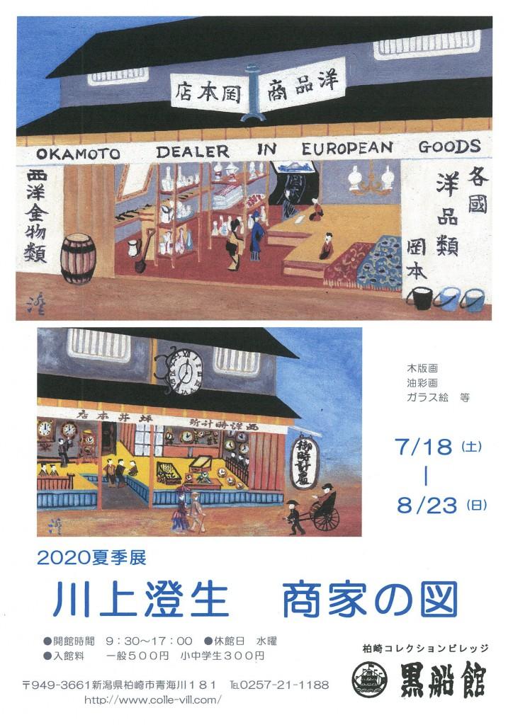柏崎コレクションビレッジ黒船館 2020夏季展 川上澄生 商家の図