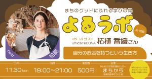 よるラボ in 柏崎vol.14