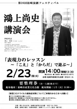 第26回柏崎演劇フェスティバル 鴻上尚史講演会