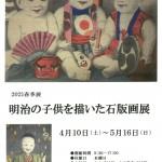 柏崎コレクションビレッジ春季展 明治の子供を描いた石版画展