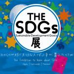 The SDGs展