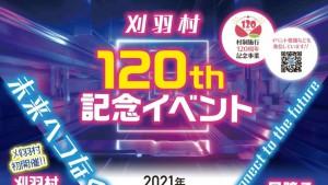 刈羽村村政施行120周年記念イベント