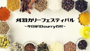 刈羽カリーフェスティバル ~今日は1日curryわ村~